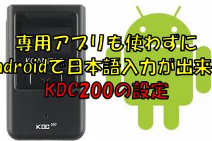 androidで日本語入力が出来るKDC200の設定(専用アプリは不要です)