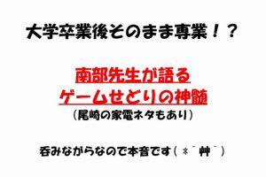 ゲームせどりのプロとの宴会ぶっちゃけトーク【福井、石川遠征】