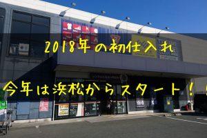 2018年のせどり初仕入れは浜松からスタート