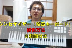 シンセサイザー(楽器キーボード)の梱包方法※動画付き