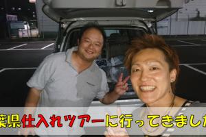 千葉県仕入れツアーに行ってきました!