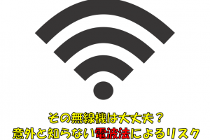 電話などの無線関連も注意が必要?意外と知らない電波法によるリスク