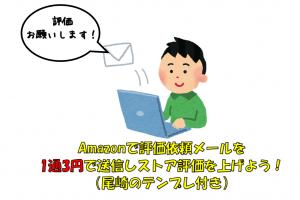 Amazonで評価依頼メールを1通3円で自動送信しストア評価を上げよう!(尾崎のテンプレ付き)