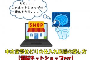 中古家電せどりの仕入れ店舗の探し方(電脳ネットショップ)