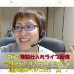 3月にやった電脳LIVE配信の様子と仕入商品を紹介!(PC周辺機器)