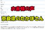 【お客様の声】中古のリサーチ方法が分かって収益3倍!奈良県のたかぼさん