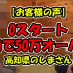 【お客様の声】0スタートでも5か月で50万オーバー!高知県のしまさん