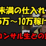 【お客様の声】週1回未満の仕入れで月5万~10万稼ぐ元教え子との対談(坂崎さん)